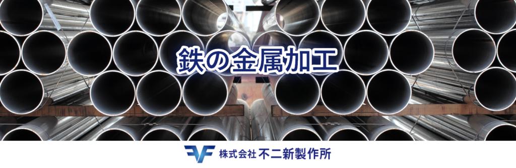 鉄の金属加工