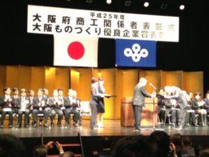 不二新製作所が「大阪ものづくり優良企業賞2013」受賞