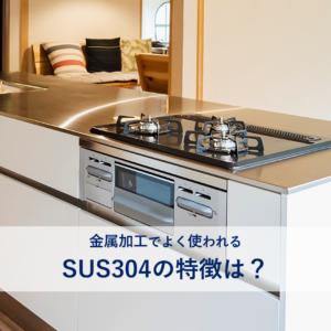 金属加工でよく使われるSUS304の特徴は?