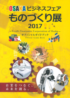 OSAKA ビジネスフェア ものづくり展 2017
