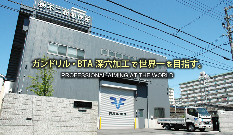 ガンドリル・BTA深穴加工で世界一を目指す | 株式会社 不二新製作所[大阪]
