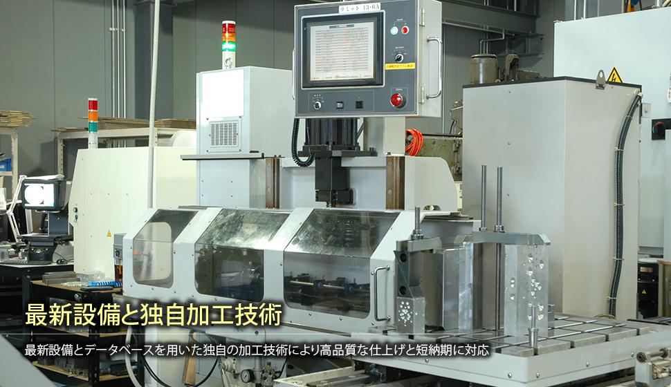 最新設備と独自加工技術